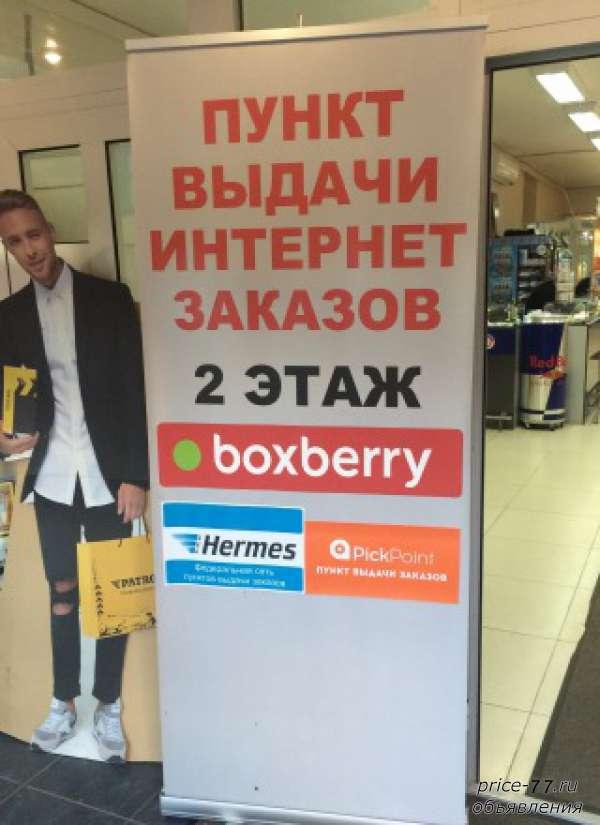 который оператор в пункт выдачи заказов вакансии в москве бюджетное учреждение